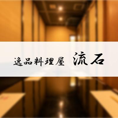 赤坂の和食割烹 「逸品料理屋 流石」の店内紹介